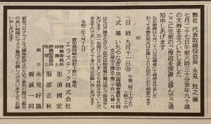 社葬 日本経済2