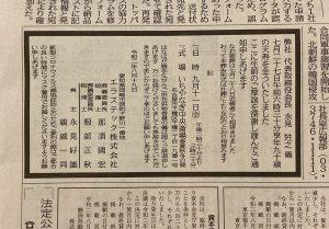 社葬 日刊工業2