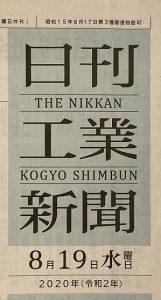 社葬 日刊工業1 - コピー