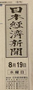 社葬 日本経済1